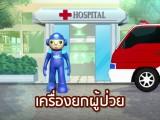 พลังวิทย์ คิดเพื่อคนไทย ตอน เครื่องยกผู้ป่วย