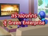 พลังวิทย์ คิดเพื่อคนไทย ตอน สร้างองค์กรสู่ Green Enterprise