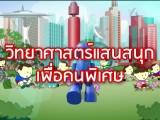 พลังวิทย์ คิดเพื่อคนไทย ตอน วิทยาศาสตร์แสนสนุกเพื่อคนพิเศษ
