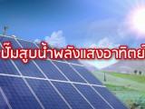 พลังวิทย์ คิดเพื่อคนไทย ตอน ปั๊มสูบน้ำพลังแสงอาทิตย์