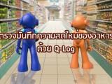 พลังวิทย์ คิดเพื่อคนไทย ตอน ตรวจบันทึกความสดใหม่ของอาหารด้วย Q-Log