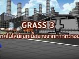 พลังวิทย์ คิดเพื่อคนไทย ตอน GRASS 3 เทคโนโลยีแยกเนื้อยางจากกากตะกอน