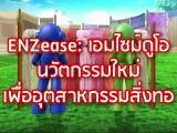 พลังวิทย์ คิดเพื่อคนไทย ตอน ENZease : เอนไซม์ดูโอ นวัตกรรมใหม่เพื่ออุตสาหกรรมสิ่งทอ