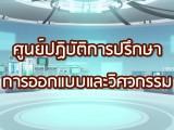 พลังวิทย์ คิดเพื่อคนไทย ตอน ศูนย์ปฏิบัติการปรึกษาการออกแบบและวิศวกรรม