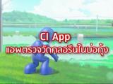 พลังวิทย์ คิดเพื่อคนไทย ตอน Cl App แอพตรวจวัดคลอรีนในบ่อกุ้ง