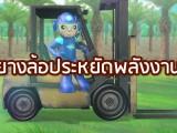 พลังวิทย์ คิดเพื่อคนไทย ตอน ยางล้อประหยัดพลังงาน