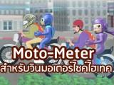 พลังวิทย์ คิดเพื่อคนไทย ตอน Moto-Meter สำหรับวินมอเตอร์ไซค์ไฮเทค