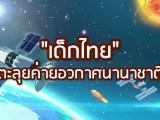 พลังวิทย์ คิดเพื่อคนไทย ตอน เด็กไทยตะลุยค่ายอวกาศนานาชาติ