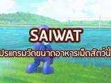 พลังวิทย์ คิดเพื่อคนไทย ตอน SAIWAT โปรแกรมวัดขนาดอาหารเม็ดสัตว์น้ำ