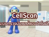 พลังวิทย์ คิดเพื่อคนไทย ตอน CellScan ระบบตรวจนับเซลล์แบบอัตโนมัติ
