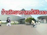พลังวิทย์ คิดเพื่อคนไทย ตอน บ้านวิทยาศาสตร์สิรินธร