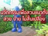 พลังวิทย์ คิดเพื่อคนไทย ตอน นวัตกรรมเพื่อสวนแนวตั้ง สวย ง่าย ไม่สิ้นเปลือง