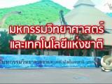 พลังวิทย์ คิดเพื่อคนไทย ตอน มหกรรมวิทยาศาสตร์และเทคโนโลยีแห่งชาติ