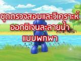 พลังวิทย์ คิดเพื่อคนไทย ตอน ชุดตรวจสอบและวิเคราะห์ออกซิเจนละลายน้ำแบบพกพา