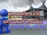 พลังวิทย์ คิดเพื่อคนไทย ตอน ชุดตรวจวิเคราะห์ เฮกวาเลนท์ โครเมี่ยม