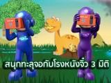 พลังวิทย์ คิดเพื่อคนไทย ตอน สนุกทะลุจอกับโรงหนังจิ๋ว 3 มิติ