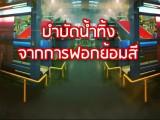 พลังวิทย์ คิดเพื่อคนไทย ตอน บำบัดน้ำทิ้งจากการฟอกย้อมสี