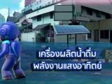 พลังวิทย์ คิดเพื่อคนไทย ตอน เครื่องผลิตน้ำดื่มพลังงานแสงอาทิตย์