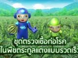 พลังวิทย์ คิดเพื่อคนไทย ตอน ชุดตรวจเชื้อก่อโรคในพืชตระกูลแตงแบบรวดเร็ว