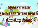 พลังวิทย์ คิดเพื่อคนไทย ตอน กิจกรรมเยาวชนจุดประกายนักวิทยาศาสตร์ One Day Camp