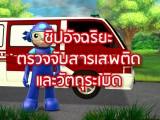 พลังวิทย์ คิดเพื่อคนไทย ตอน ชิปอัจฉริยะตรวจจับสารเสพติด และวัตถุระเบิด
