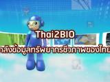 พลังวิทย์ คิดเพื่อคนไทย ตอน Thai2BIO คลังข้อมูลทรัพยากรชีวภาพของไทย