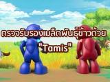 """พลังวิทย์ คิดเพื่อคนไทย ตอน ตรวจรับรองเมล็ดพันธุ์ข้าวด้วย """"Tamis"""""""