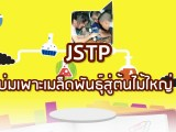 พลังวิทย์ คิดเพื่อคนไทย ตอน JSTP บ่มเพาะเมล็ดพันธุ์สู่ต้นไม้ใหญ่