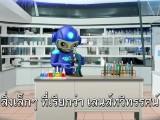 พลังวิทย์ คิดเพื่อคนไทย ตอน สิ่งเล็กๆ ที่เรียกว่า เลนส์ทวิทรรศน์