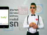 Mr. AppMan ตอน Traffy bSafe