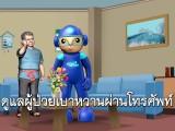 พลังวิทย์ คิดเพื่อคนไทย ตอน ดูแลผู้ป่วยเบาหวานผ่านโทรศัพท์