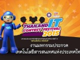 พลังวิทย์ คิดเพื่อคนไทย ตอน งานมหกรรมประกวดเทคโนโลยีสารสนเทศแห่งประเทศไทย