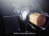 ฮับเบิลคาสท์ : ไขปริศนาจักรวาลกับฮับเบิล ตอนที่ 77 : กล้องฮับเบิลกับสามเหลี่ยมเบอร์มิวดาในอวกาศ