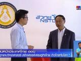 """รายการเดินหน้าประเทศไทย ตอน """"อุทยานวิทยาศาสตร์ สร้างสรรค์เศรษฐกิจไทย ก้าวไกลทันโลก"""""""
