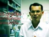 ดร.ฮีโร่ ตอน ดร.บุญเฮียง นักวิจัยสารพิษจากแบคทีเรีย