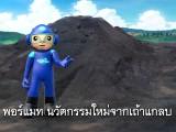 พลังวิทย์ คิดเพื่อคนไทย ตอน พอร์แมท นวัตกรรมใหม่จากเถ้าแกลบ
