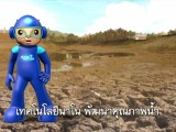 พลังวิทย์ คิดเพื่อคนไทย ตอน เทคโนโลยีนาโน พัฒนาคุณภาพน้ำ