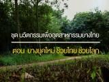 ทราบแล้ว เปลี่ยนโลก ตอน ยางยุคใหม่ ช่วยไทย ช่วยโลก