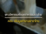 ทราบแล้ว เปลี่ยนโลก ตอน เพิ่มมูลค่ายางพาราไทย