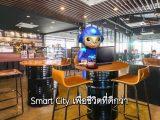 พลังวิทย์ คิดเพื่อคนไทย ตอน Smart City เพื่อชีวิตที่ดีกว่า