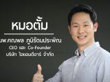 Startup Thailand 2016 – นพ.คณพล ภูมิรัตนประพิณ