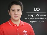 Startup Thailand 2016 – อมฤต ฟรานเซน