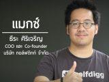 Startup Thailand 2016 – ธีระ ศิริเจริญ
