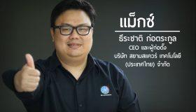 Startup Thailand 2016 – ธีระชาติ ก่อตระกูล