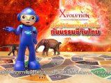 พลังวิทย์ คิดเพื่อคนไทย ตอน เรียนรู้วิวัฒนาการสิ่งมีชีวิตกับบรรพชีวินไทย ในหนังสือภาพ The Xvolution