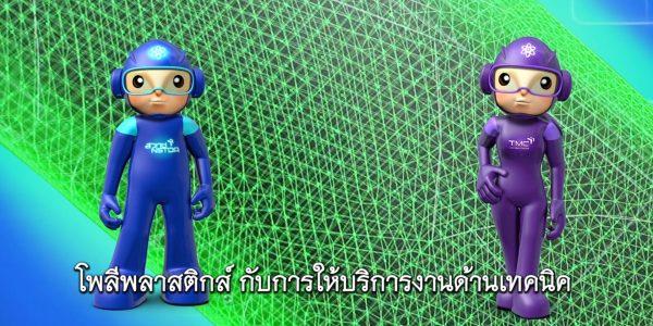 พลังวิทย์ คิดเพื่อคนไทย ตอน โพลีพลาสติกส์ กับการให้บริการงานด้านเทคนิค