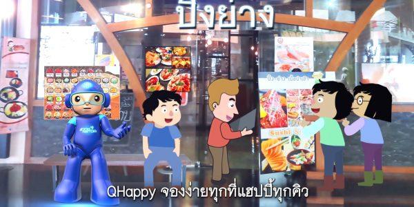 พลังวิทย์ คิดเพื่อคนไทย ตอน QHappy จองง่ายทุกที่แฮปปี้ทุกคิว
