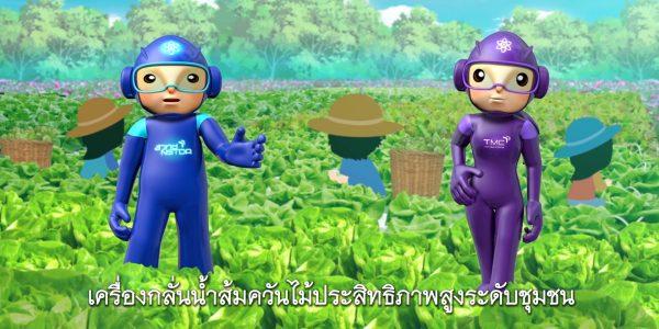 พลังวิทย์ คิดเพื่อคนไทย ตอน เครื่องกลั่นน้ำส้มควันไม้ประสิทธิภาพสูงระดับชุมชน