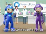 พลังวิทย์ คิดเพื่อคนไทย ตอน จัดการห้องแล็บอย่างมืออาชีพด้วย Stone Lab