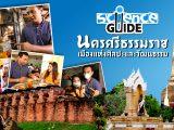 Science Guide ตอน นครศรีธรรมราช เมืองแห่งศิลปะและวัฒนธรรม